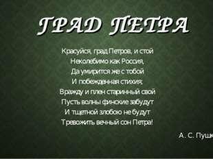 ГРАД ПЕТРА Красуйся, град Петров, и стой Неколебимо как Россия, Да умирится ж