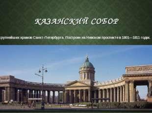КАЗАНСКИЙ СОБОР Один из крупнейших храмов Санкт-Петербурга. Построен на Невск