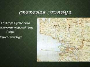 СЕВЕРНАЯ СТОЛИЦА 16 мая 1703 года в устье реки Невы был заложен чудесный град