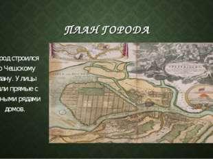 ПЛАН ГОРОДА Город строился по Чешскому плану. Улицы были прямые с ровными ряд