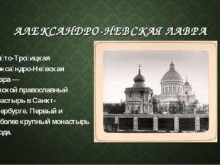 АЛЕКСАНДРО-НЕВСКАЯ ЛАВРА Свя́то-Тро́ицкая Алекса́ндро-Не́вская ла́вра— мужск