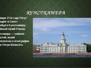 КУНСТКАМЕРА 31 января1714 года Пётр I учреждает в Санкт-Петербурге Кунсткаме
