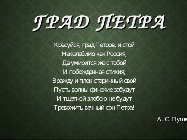 ГРАД ПЕТРА Красуйся, град Петров, и стой Неколебимо как Россия, Да умирится ж...
