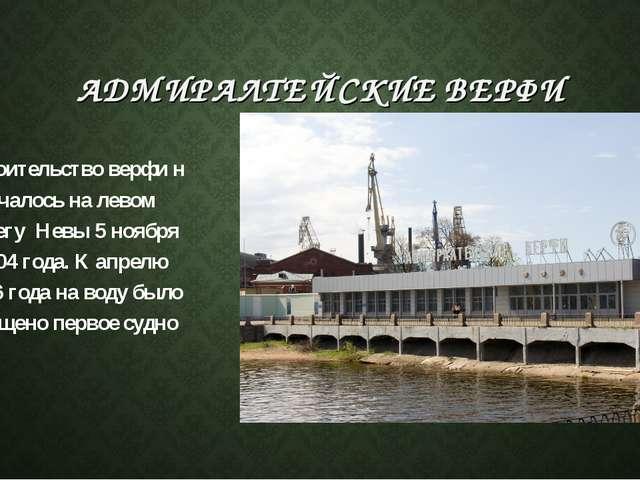 АДМИРАЛТЕЙСКИЕ ВЕРФИ Строительствоверфиначалось на левом берегу Невы5 ноя...