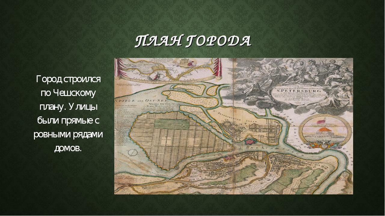 ПЛАН ГОРОДА Город строился по Чешскому плану. Улицы были прямые с ровными ряд...
