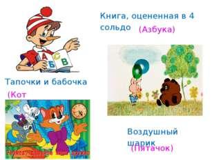 Книга, оцененная в 4 сольдо Тапочки и бабочка Воздушный шарик (Азбука) (Кот