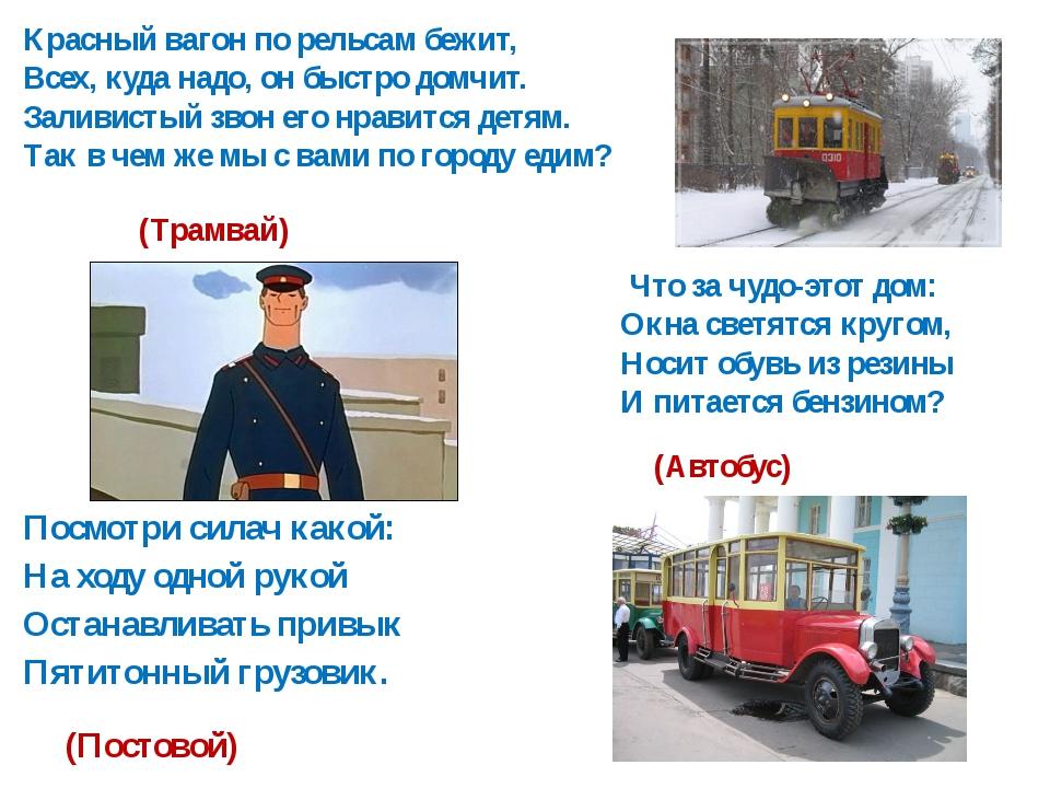 Красный вагон по рельсам бежит, Всех, куда надо, он быстро домчит. Заливистый...