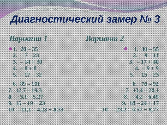 Диагностический замер № 3 Вариант 1 Вариант 2 1. 20 – 35 2. – 7 – 23 3. – 14...