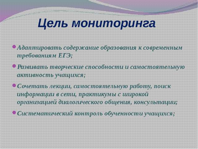 Цель мониторинга Адаптировать содержание образования к современным требования...
