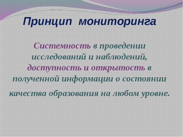 Принцип мониторинга Системность в проведении исследований и наблюдений, досту...