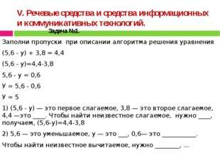 V. Речевые средства и средства информационных и коммуникативных технологий. З