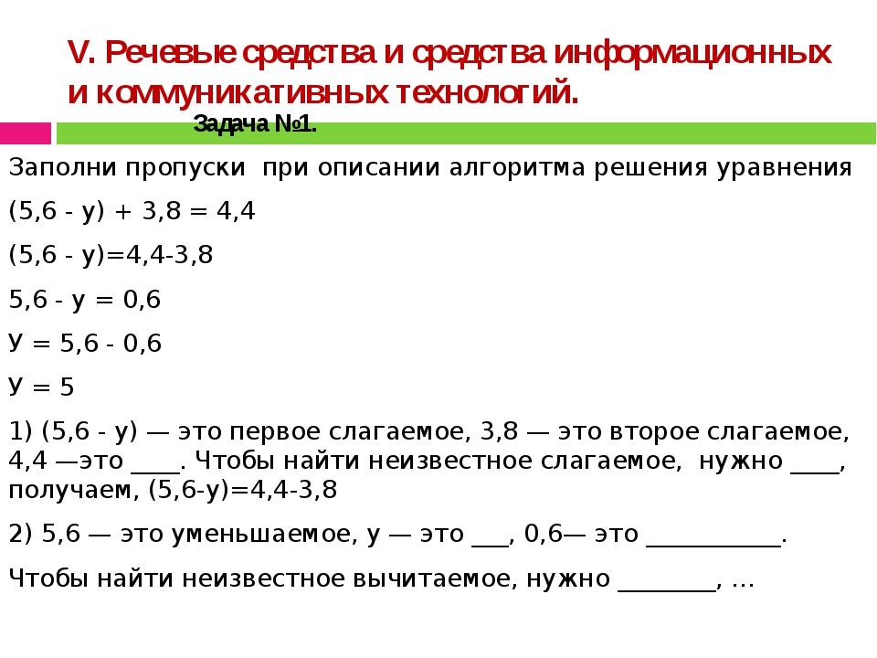 V. Речевые средства и средства информационных и коммуникативных технологий. З...