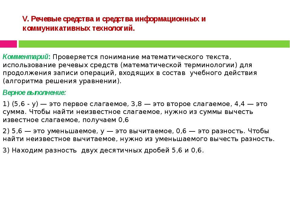 V. Речевые средства и средства информационных и коммуникативных технологий. К...
