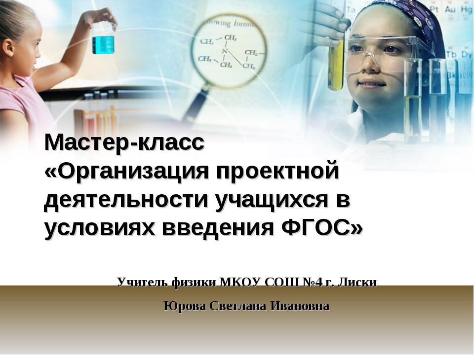 Мастер-класс «Организация проектной деятельности учащихся в условиях введения...