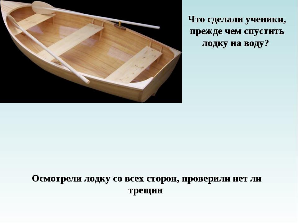 Что сделали ученики, прежде чем спустить лодку на воду? Осмотрели лодку со вс...