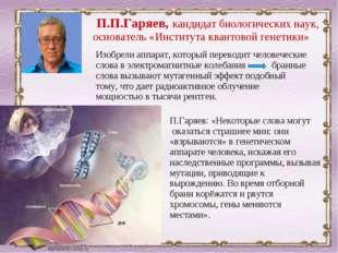 П.П.Гаряев, кандидат биологических наук, основатель «Института квантовой ген