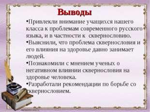 Привлекли внимание учащихся нашего класса к проблемам современного русского я