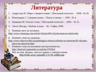 Литература Андросова Ю. Вирус сквернословия // Школьный психолог. – 2008 - №