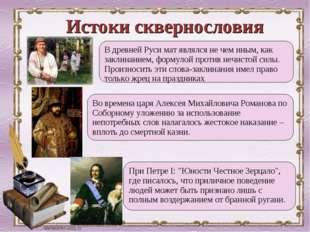 Истоки сквернословия В древней Руси мат являлся не чем иным, как заклинанием,