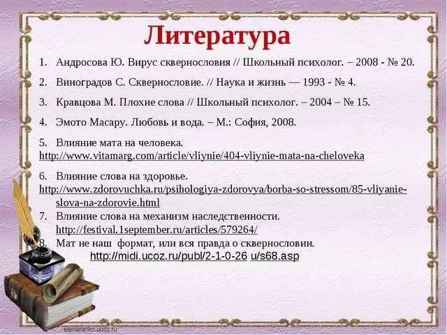 Литература Андросова Ю. Вирус сквернословия // Школьный психолог. – 2008 - №...