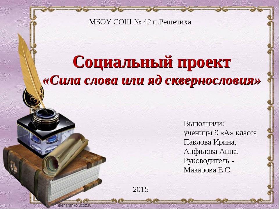 Выполнили: ученицы 9 «А» класса Павлова Ирина, Анфилова Анна. Руководитель -...