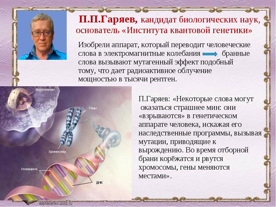 П.П.Гаряев, кандидат биологических наук, основатель «Института квантовой ген...