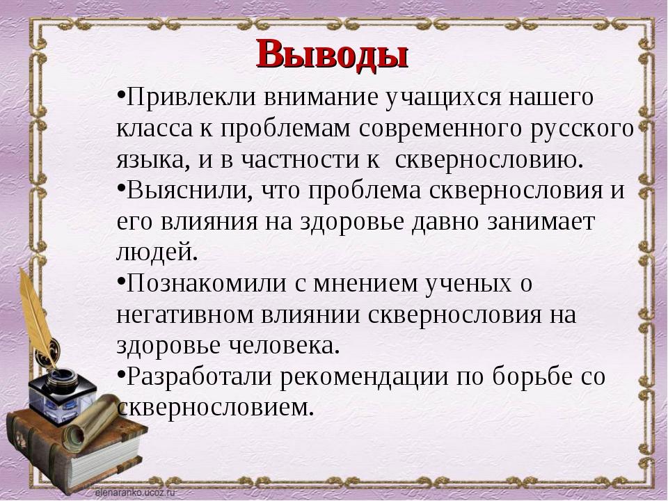 Привлекли внимание учащихся нашего класса к проблемам современного русского я...