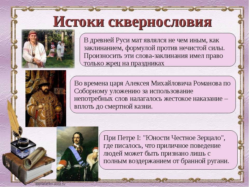 Истоки сквернословия В древней Руси мат являлся не чем иным, как заклинанием,...