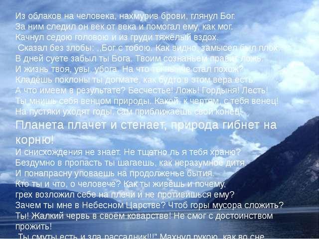 Из облаков на человека, нахмурив брови, глянул Бог. За ним следил он век от в...