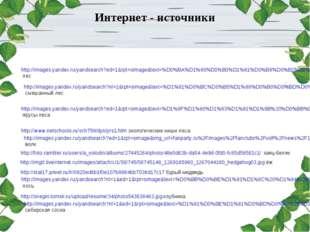 Интернет - источники http://images.yandex.ru/yandsearch?ed=1&rpt=simage&text=