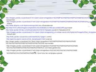 http://images.yandex.ru/yandsearch?nl=1&ed=1&rpt=simage&text=%D0%BF%D0%B0%D0%