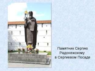 Памятник Сергию Радонежскому в Сергиевом Посаде