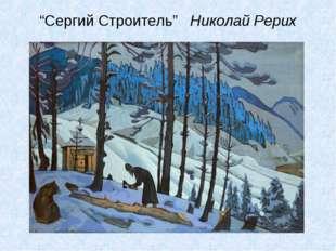 """""""Сергий Строитель"""" Николай Рерих"""