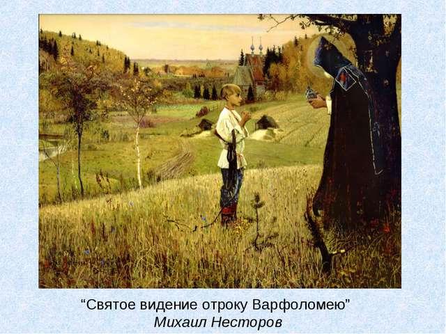 """""""Святое видение отроку Варфоломею"""" Михаил Несторов"""