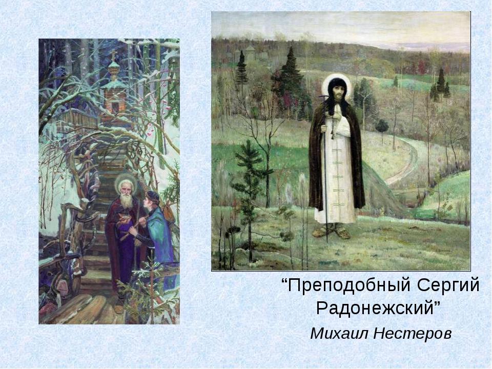 """""""Преподобный Сергий Радонежский"""" Михаил Нестеров"""