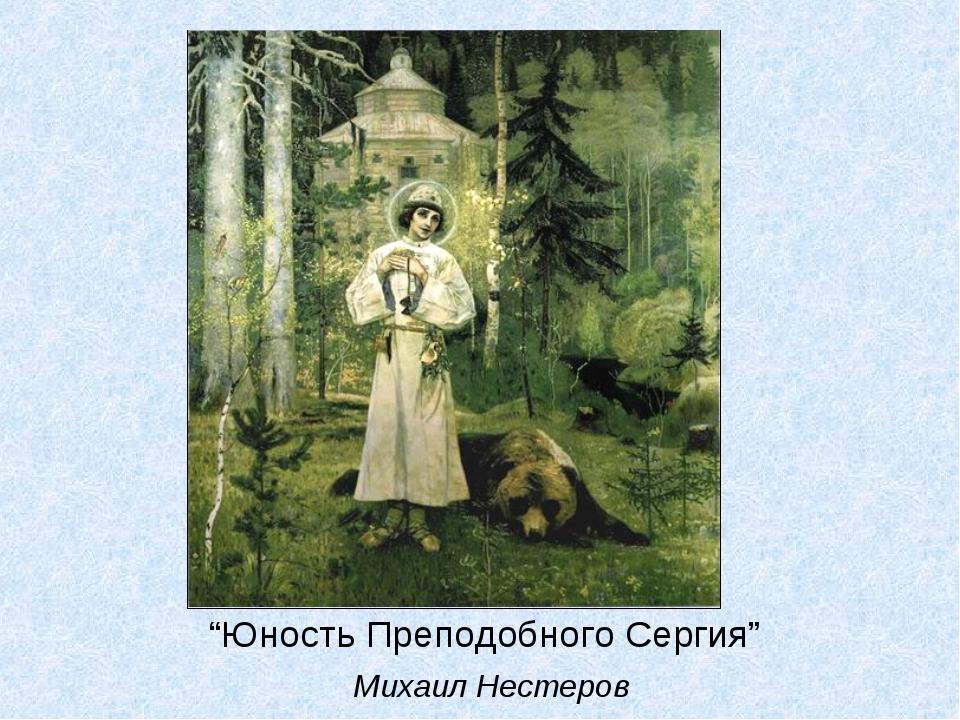 """""""Юность Преподобного Сергия"""" Михаил Нестеров"""