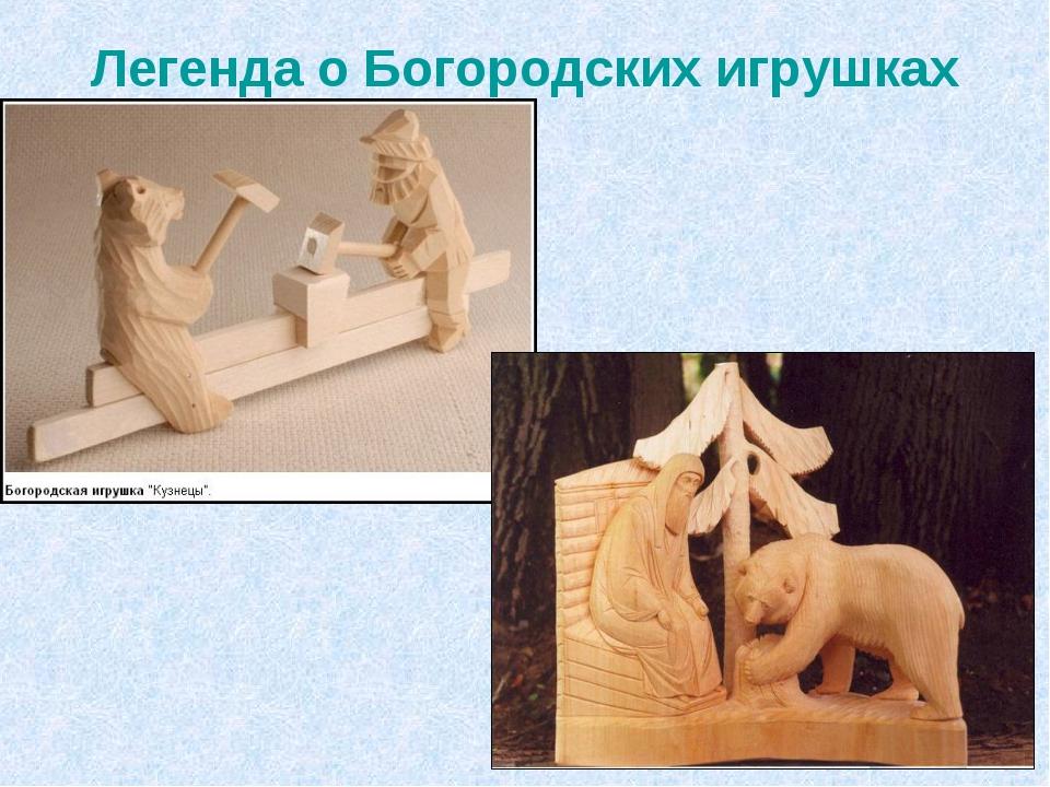 Легенда о Богородских игрушках