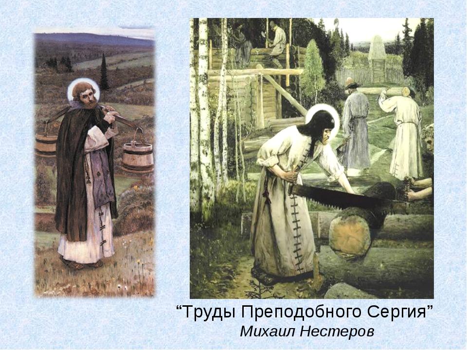 """""""Труды Преподобного Сергия"""" Михаил Нестеров"""