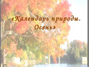 «Календарь природы. Осень»