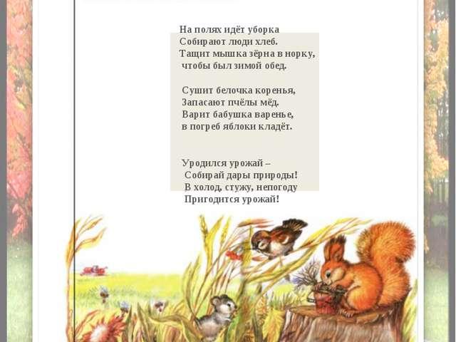 На полях идёт уборка Собирают люди хлеб. Тащит мышка зёрна в норку, чтобы бы...