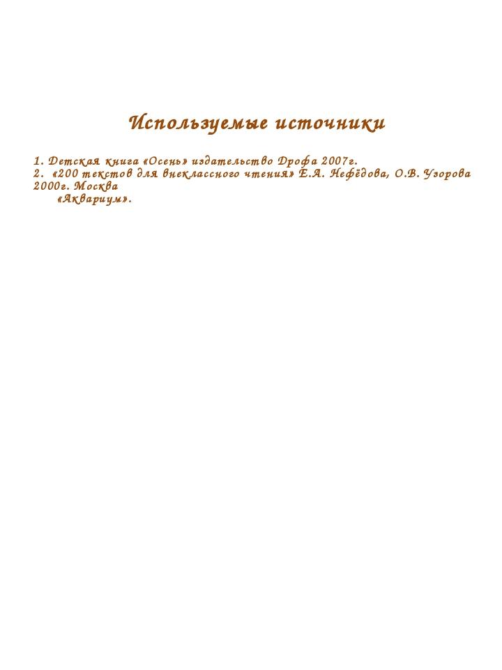 Используемые источники 1. Детская книга «Осень» издательство Дрофа 2007г. 2....