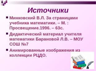 Источники Минковский В.Л. За страницами учебника математики. – М. : Просвещен