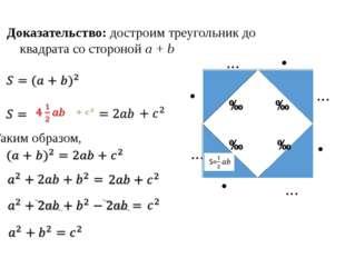 Таким образом, b b b b a a a a c c c c Доказательство: достроим треугольник