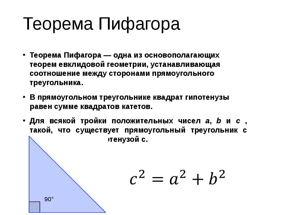 Теорема Пифагора Теорема Пифагора — одна из основополагающих теорем евклидово...