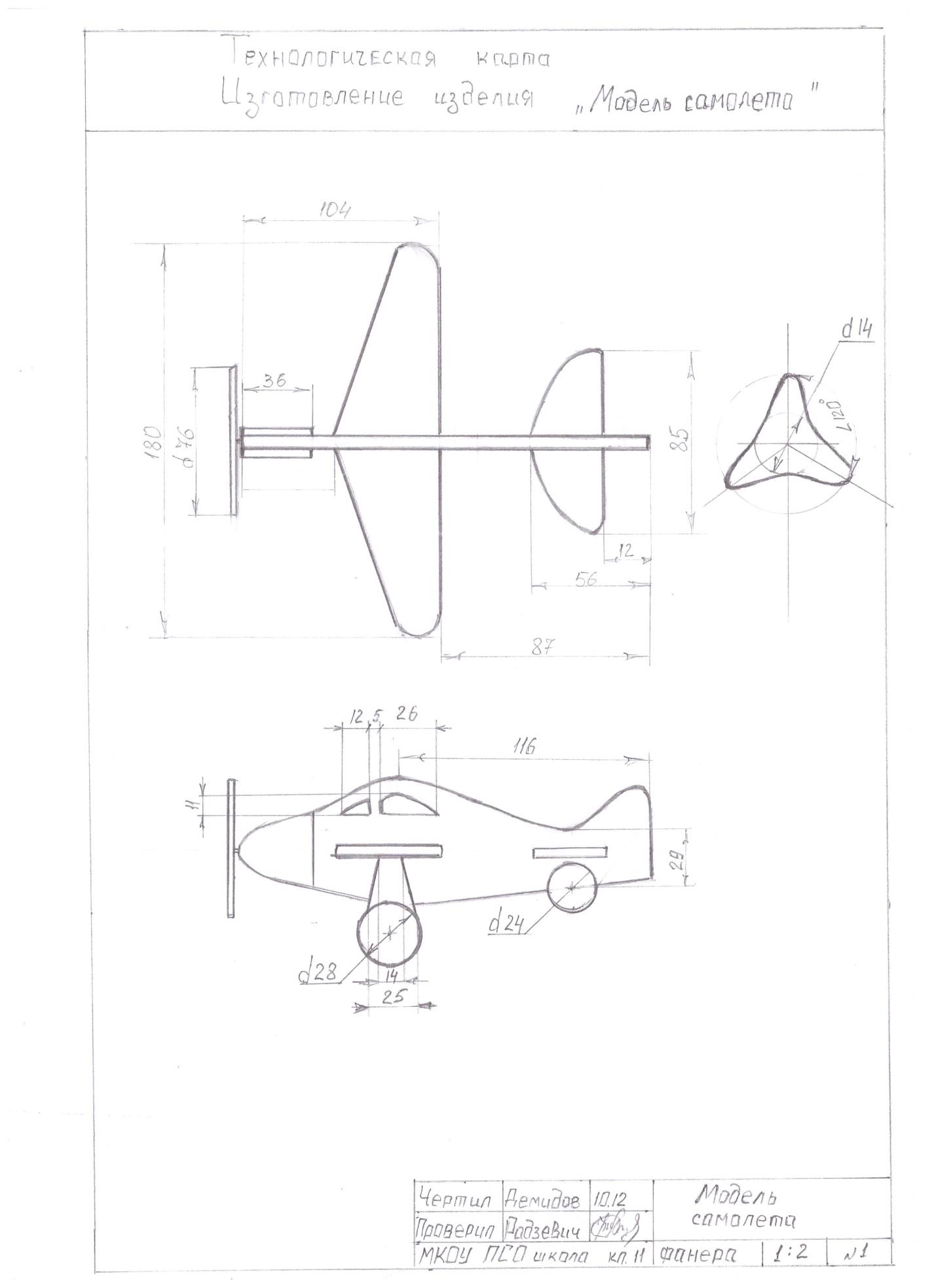 Самолетик из дерева чертежи