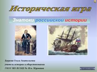 Баурова Ольга Анатольевна учитель истории и обществознания ГКОУ МО ВСОШ № 18