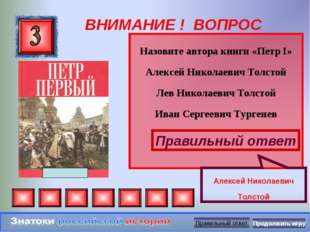 ВНИМАНИЕ ! ВОПРОС Назовите автора книги «Петр I» Алексей Николаевич Толстой Л