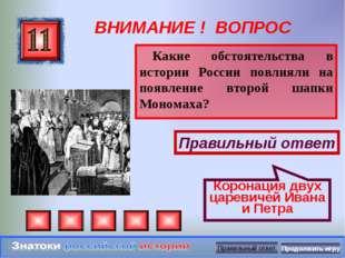 ВНИМАНИЕ ! ВОПРОС Какие обстоятельства в истории России повлияли на появление