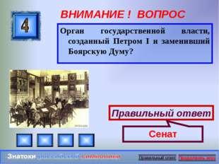 ВНИМАНИЕ ! ВОПРОС Орган государственной власти, созданный Петром I и заменивш