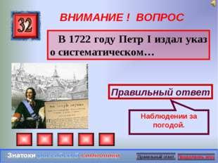 ВНИМАНИЕ ! ВОПРОС В 1722 году Петр I издал указ о систематическом… Правильный